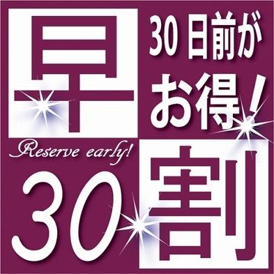 【早割30☆★】30日前ご予約でお得に宿泊!