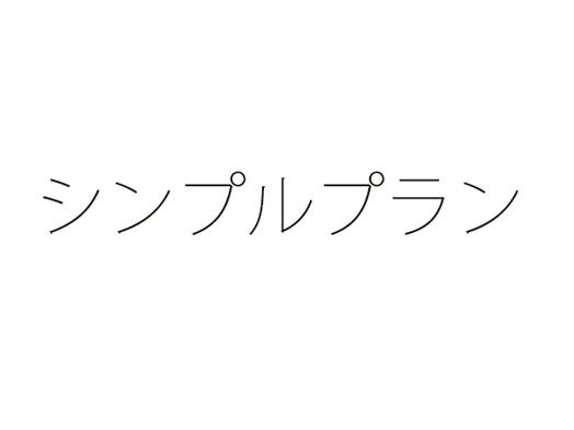 【Wi-Fi全室無料!仙台駅より徒歩1分】シンプルプラン<素泊り>