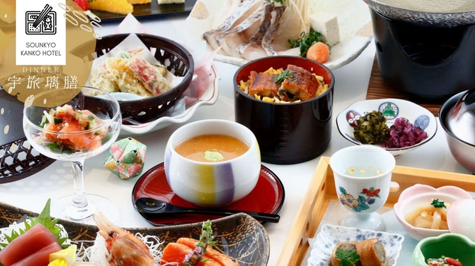 【個室空間でお膳料理】<1日1室限定>お食事はプライベート空間で安心して愉しめる/宇旅璃膳(特松)