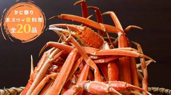 【大漁♪今だけ「かに祭り」大好評につき第二弾!】本ズワイ蟹食べ放題&蟹づくしメニューは9月末まで!