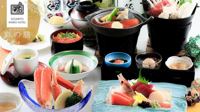 【個室空間で「お膳料理」】<1日1室限定>お食事はプライベート空間で安心して愉しめる/彩の膳(松)