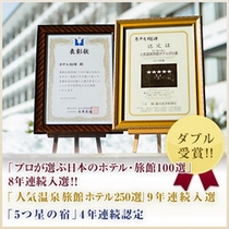 2013年度ダブル受賞記念!
