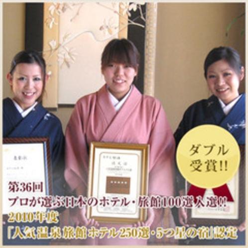 「第36回100選」入選!「2010年度250選・5つ星の宿」認定!ダブル受賞!!