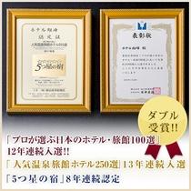2017年度もダブル受賞!「プロが選ぶ日本のホテル・旅館100選」・「人気温泉旅館ホテル250選」