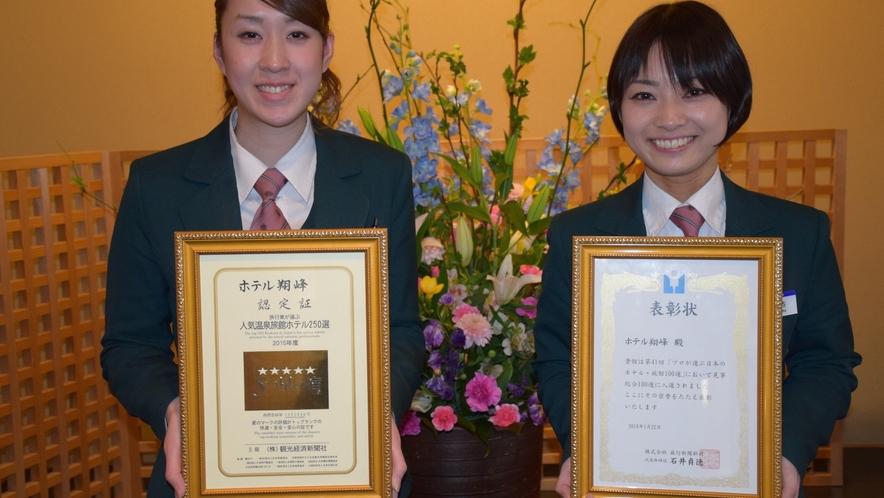 2015年度もダブル受賞!「プロが選ぶ日本のホテル・旅館100選」・「人気温泉旅館ホテル250選」