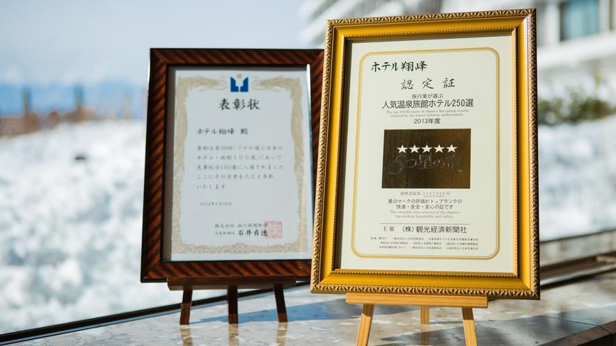 2013年度ダブル受賞記念!「プロが選ぶ日本のホテル・旅館100選」・「人気温泉旅館ホテル250選」