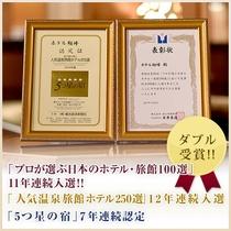 2016年度もダブル受賞!「プロが選ぶ日本のホテル・旅館100選」・「人気温泉旅館ホテル250選」