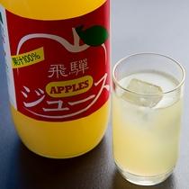 ⇒美味 飛騨のアップルジュース。お子様にも大人気です。