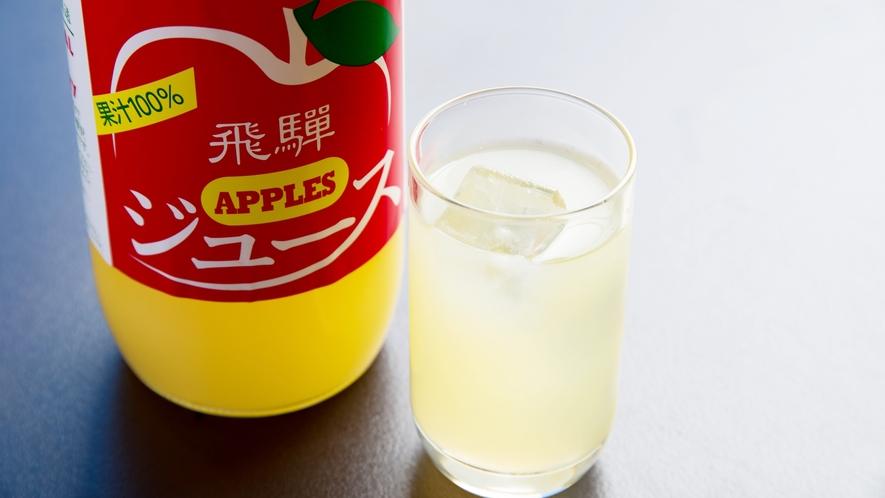 *⇒美味 飛騨のアップルジュース。お子様にも大人気です。