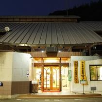 【外観】併設している山江村物産館「ゆっくり」も合わせてご利用ください