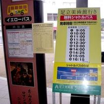 無料シャトルバス★