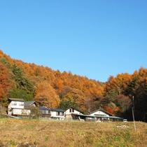 *【外観(秋)】自然と一体となったくつろぎ空間をお楽しみ下さい。