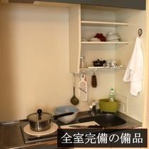 全室キッチン完備