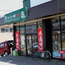 【周辺スーパー】スーパー大津(車で3分)精肉・鮮魚・惣菜など充実した売り場