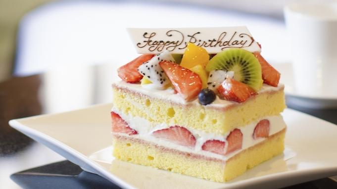 誕生日や結婚記念日のお祝いに!ホテルメイドのホールケーキ付きのアニバーサリー宿泊プラン(素泊まり)