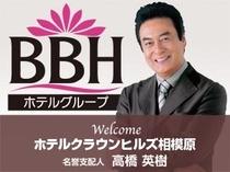 ■俳優の高橋英樹さんが当館の名誉支配人に就任致しました!