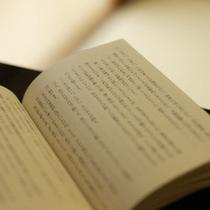 静かでゆとりある雰囲気の中で、ゆったりと読書に耽るのも贅沢