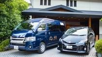 【送迎】鬼怒川温泉駅まで速やかにお迎えに伺います。