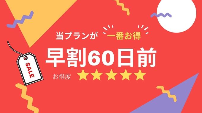 【さき楽60日前|当プランが一番お得】 <お得度★★★★★>見つけた今がチャンス!和洋中バイキング