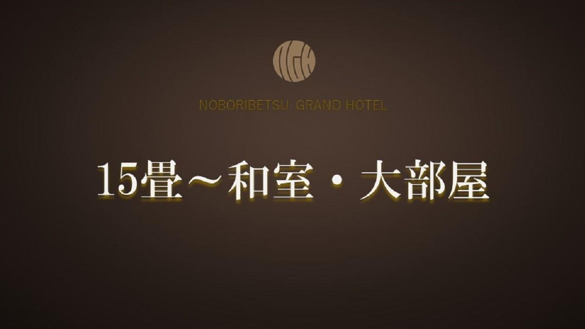 ◆15畳〜和室・大部屋/ご家族やグループでのご宿泊にご利用いただけます。