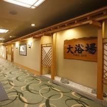 【大浴場入口】2箇所の大浴場は、男性・女性の時間入替制をとっております。