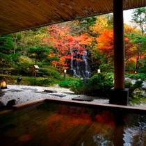 【庭園露天風呂】紅葉の中を流れ落ちる滝のある庭園露天風呂