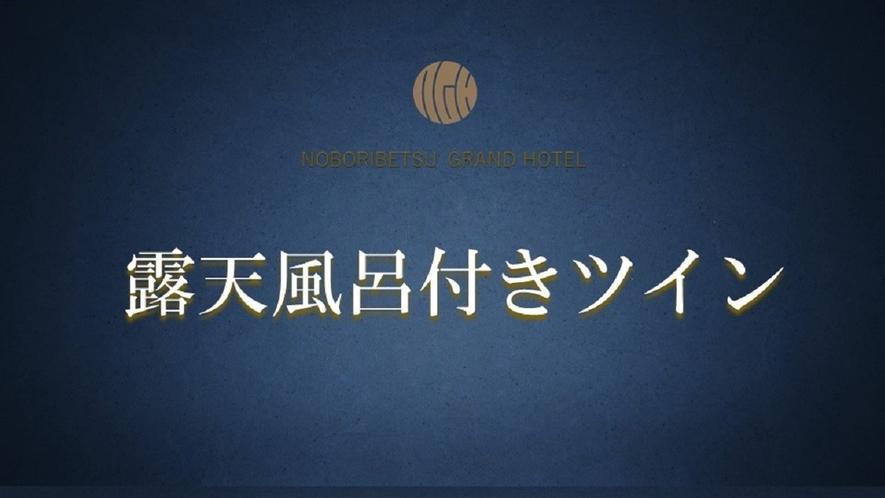 ◆露天風呂付きツイン/モダンなインテリアがもてなす洋室。