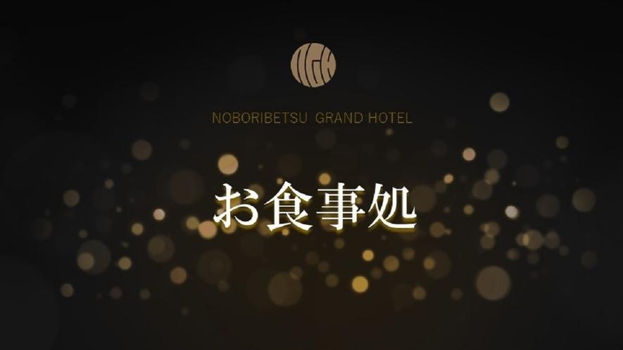 ◆お食事処/お客様に特別な空間と、お食事をご提供させて頂きます。
