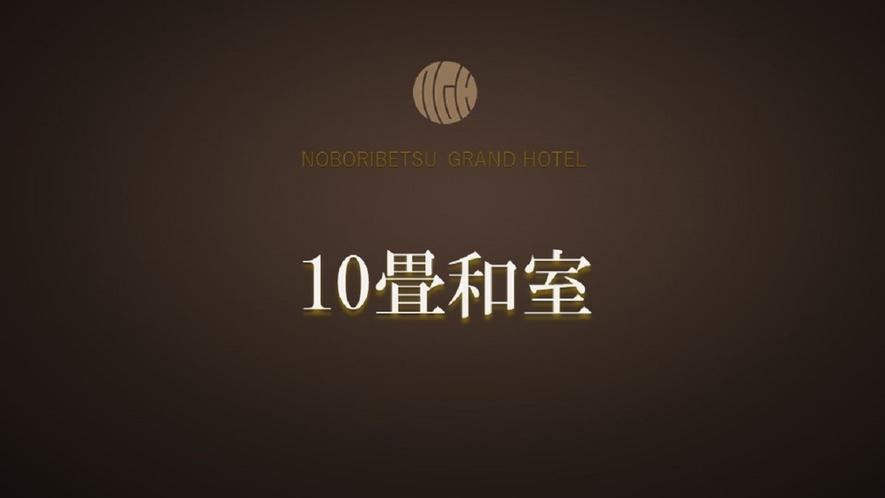 ◆10畳和室/日本人が落ち着く畳の間や純和風造りで、 寛ぎのひとときをお過ごしください。