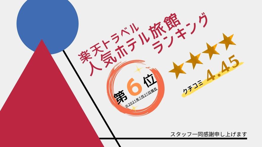 ◆人気ホテル・旅館ランキング★第6位★日頃の感謝を込めた楽天限定プラン!