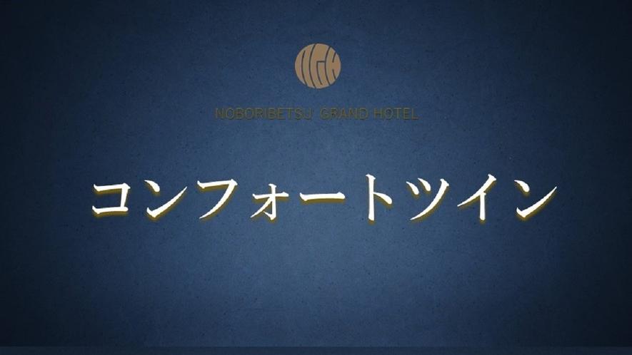 ◆コンフォートツイン/和室タイプを洋室にリニューアルすることで生まれた新客室。