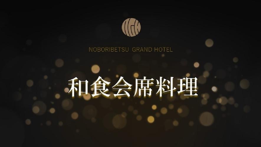 ◆和食会席料理/北海道の豊富な海の幸、山の幸をたっぷりと使い、旅の思い出を演出します。