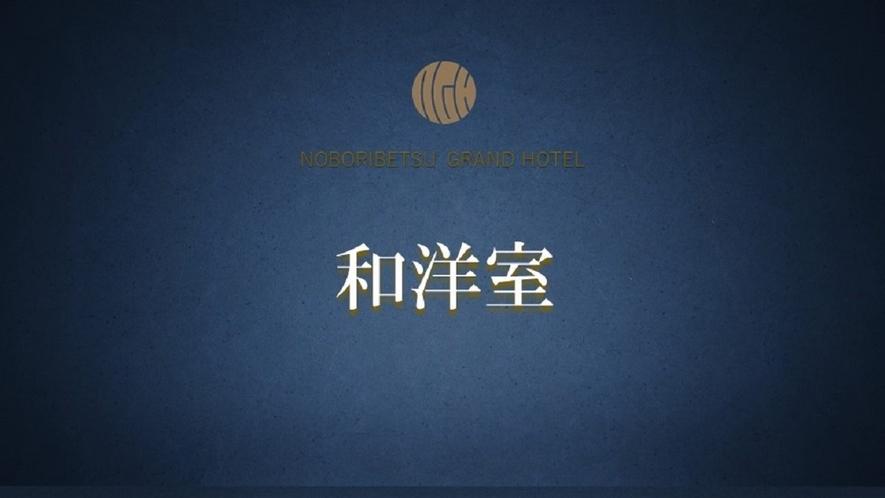 ◆和洋室/「和」の格調ある落ち着きと、「洋」の高い機能性を取り入れています。