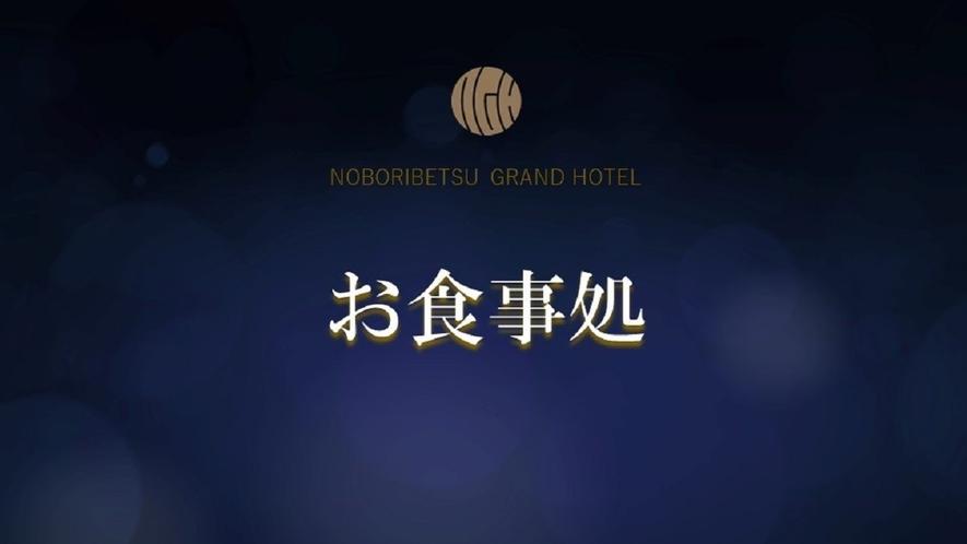 ◆食事処/グランドホール