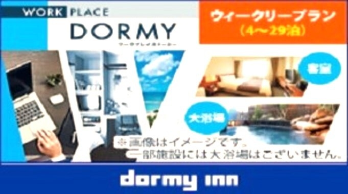 【WORK PLACE DORMY】マンスリープラン(30〜31泊)≪朝食付き≫