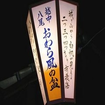 おわら風の盆(灯)