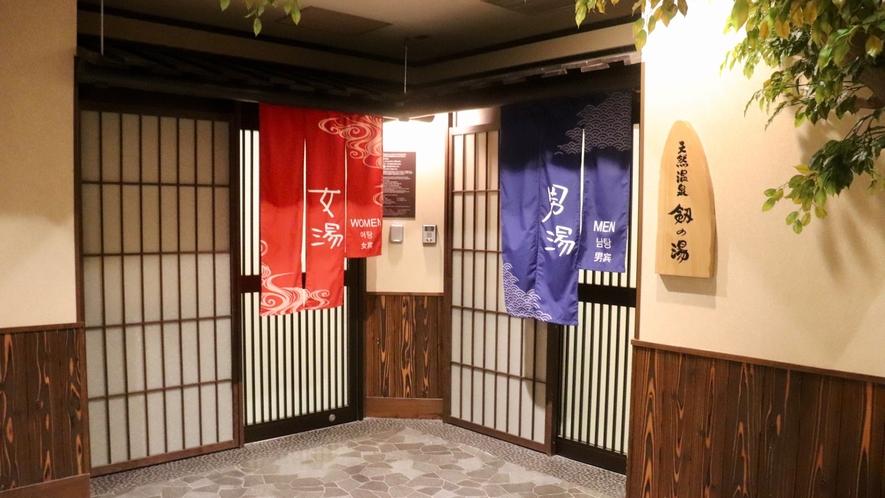 2階 天然温泉大浴場<剱の湯> 営業時間15:00~翌10:00