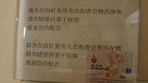 お風呂の入り方 中国語