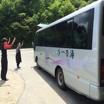 【 バス送迎 】