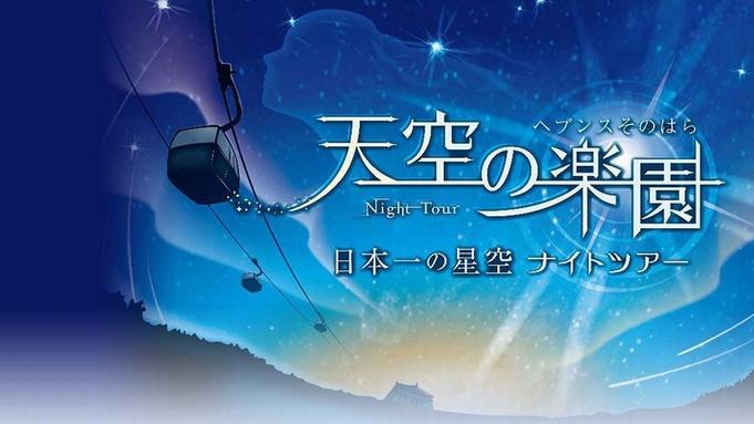 【天空の楽園☆ナイトツアー】阿智川オリジナルのお酒「天空のしずく」特典付き♪<送迎付き>