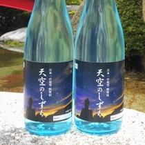 ホテル阿智川オリジナルのお酒☆天空のしずく☆