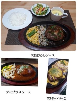 【1日10食限定】夕食はハンバーグステーキでお腹いっぱいたべるぞー(o^—^o)
