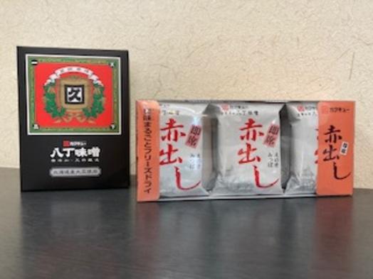 人気バイキング&特選土産「ヤマサ手筒竹輪&カクキュー八丁味噌セット」付き