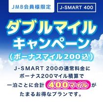 ダブルマイルキャンペーン(J-SMART 400 ボーナスマイル200込)2017