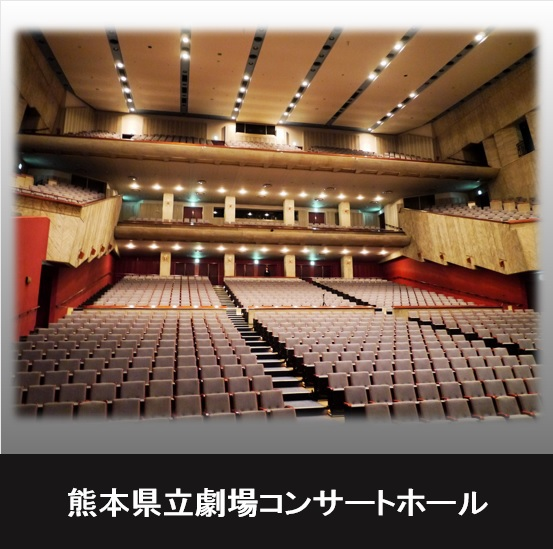 熊本県立劇場コンサートホールまで車で17分♪