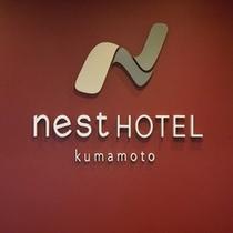 ネストホテル熊本へいらっしゃ〜い♪
