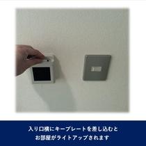 入り口横のキープレートにキーを差し込むとライトアップされます♪