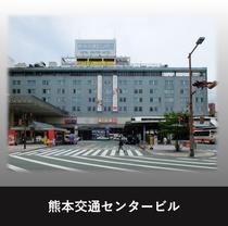 熊本交通センタービルまで徒歩3分♪