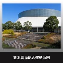 熊本県民総合運動公園まで車で30分♪