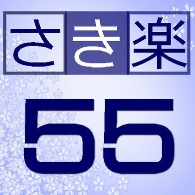 【さき楽】55グレードアップ客室★55日以前のご予約でお一人様最大4,000円もお得♪楽天限定